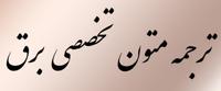ترجمه تخصصی متون برق