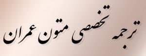 ترجمه متون عمران