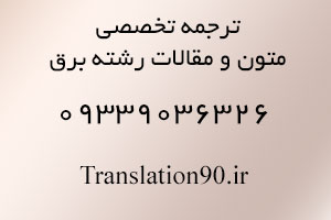 ترجمه متون برق 09339036326