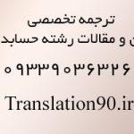 ترجمه متون حسابداری 09339036326