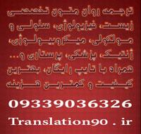 ترجمه متون زیست شناسی