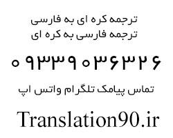 ترجمه کره ای به فارسی و فارسی به کره ای