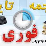 ترجمه فوری متن فارسی به انگلیسی