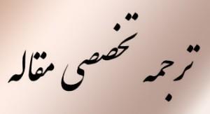 ترجمه مقاله isi