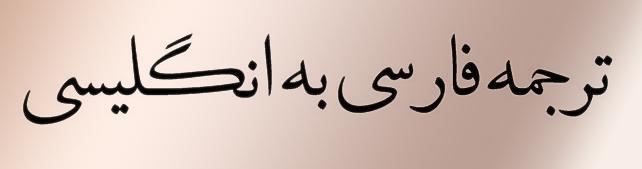 ترجمه فارسی به انگلیسی Translation|English|Persian|Farsi|Online|Text|Dictionary|ISI|Paper|Book