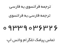 ترجمه فرانسه فارسی مترجم فرانسوی