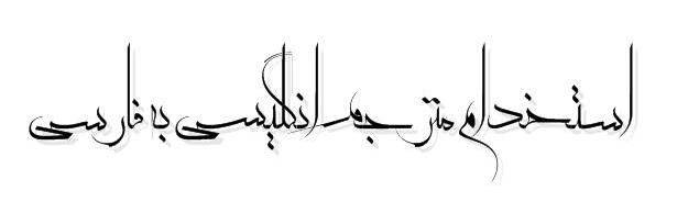 استخدام مترجم انگلیسی به فارسی
