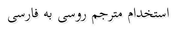 استخدام مترجم روسی به فارسی