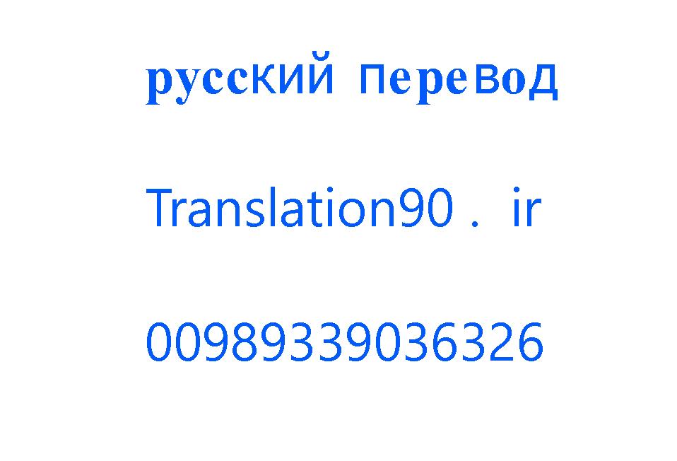 русский перевод