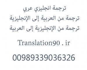 ترجمة انجليزي عربي