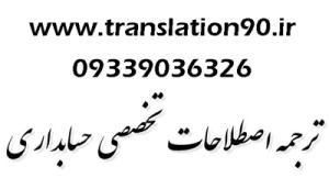ترجمه اصطلاحات تخصصی حسابداری