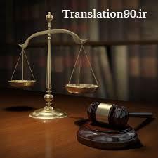ترجمه متون حقوقی و قراردادها