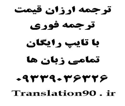 ارزان ترین ترجمه