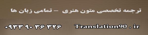 ترجمه تخصصی متن هنر