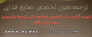 ترجمه متون صنایع غذایی