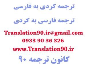 ترجمه کردی به فارسی و فارسی به کردی