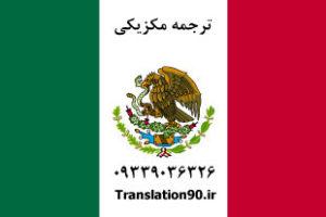 ترجمه مکزیکی فارسی
