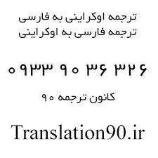 ترجمه اوکراینی فارسی مترجم اکراینی