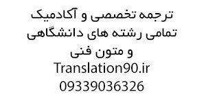 ترجمه تخصصی فنی آکادمیک دانشگاهی حرفه ای
