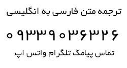 ترجمه متن فارسی به انگلیسی