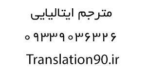 ترجمه ایتالیایی فارسی