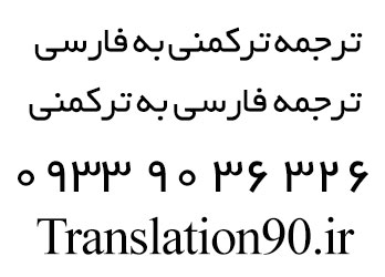 ترجمه ترکمنی