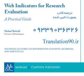 ترجمه کتاب Web Indicators for Research Evaluation