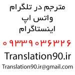 مترجم در تلگرام 09339036326